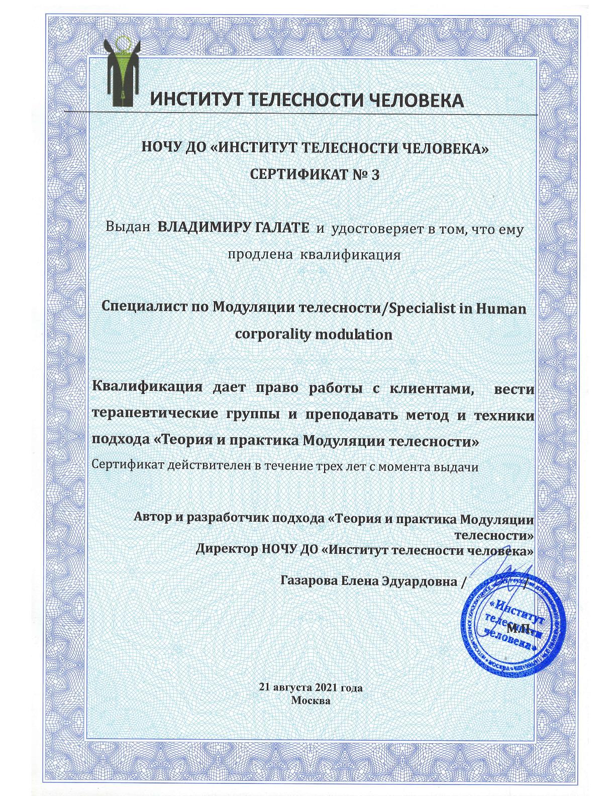 Сертифицированный специалист Владимир Галата