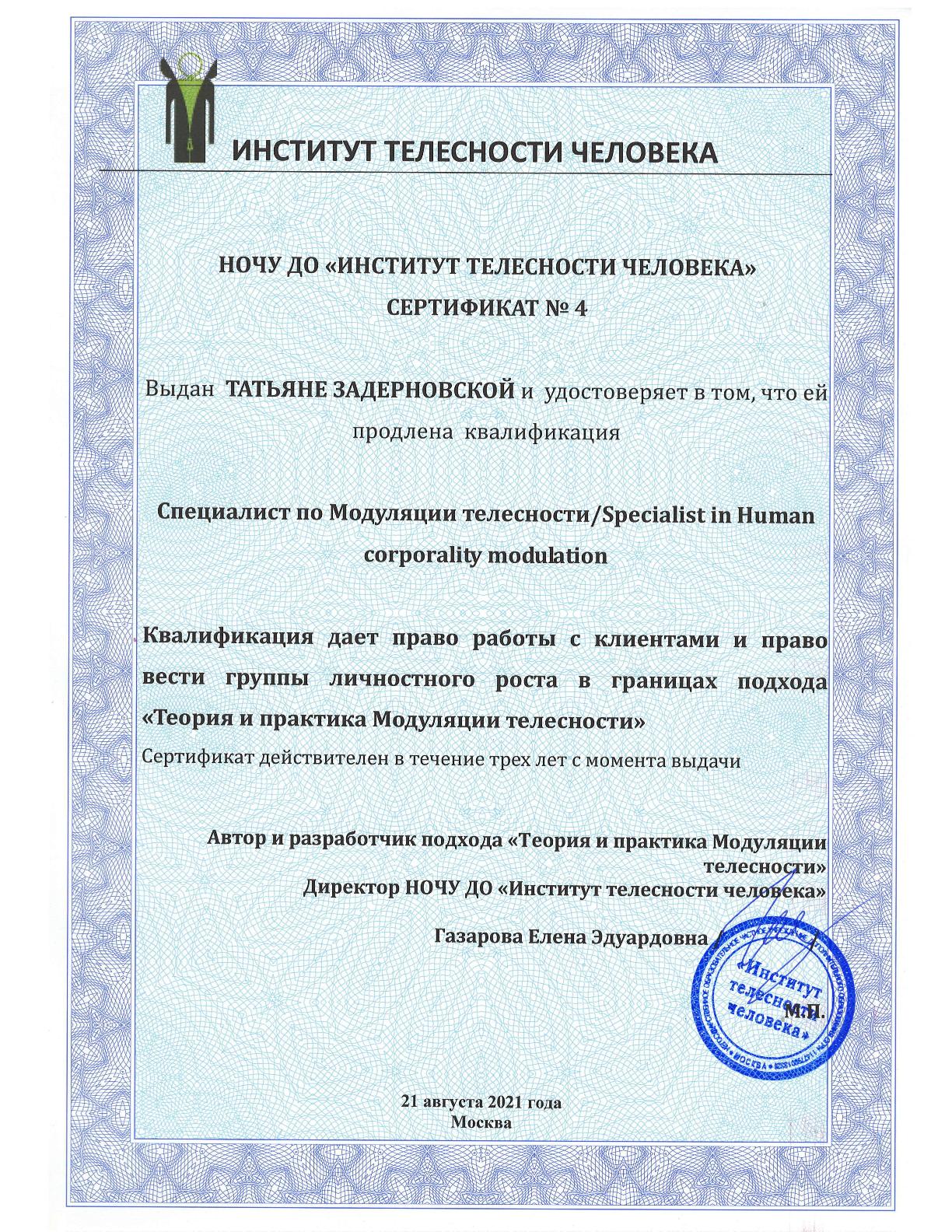 Сертифицированный специалист Татьяна Задерновская